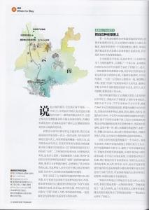 悦游.Apr.p52