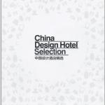 中国最佳设计酒店