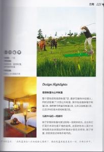 中国设计酒店精选.p125
