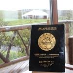 五洲钻石奖-最佳精品特色酒店41