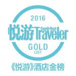 SEAL-悦游2016酒店金榜徽章